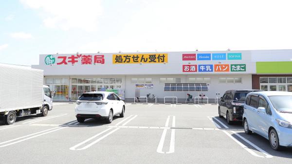 スギ薬局姫路花田店 730m