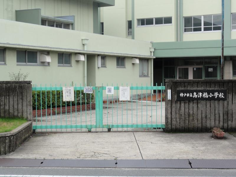 神戸市立高津橋小学校 約1010m(徒歩13分)