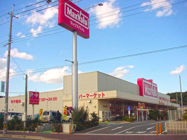 マックスバリュ伊川谷店 約1580m(徒歩20分)
