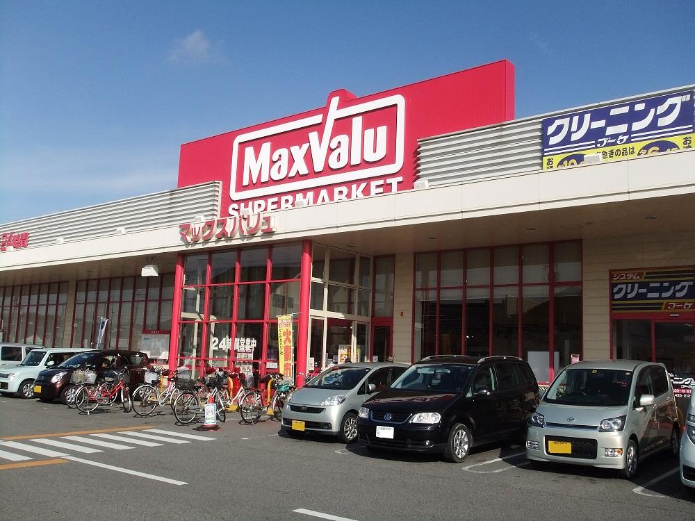 マックスバリュ宝殿店…約900m