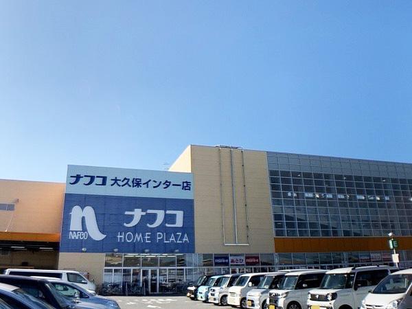 ホームプラザナフコ大久保インター店 約460m(徒歩6分)