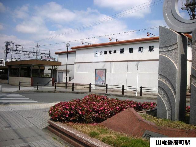 山陽電鉄播磨町駅…徒歩約9分