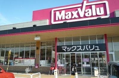 マックスバリュ イオンタウン太子店 1210m