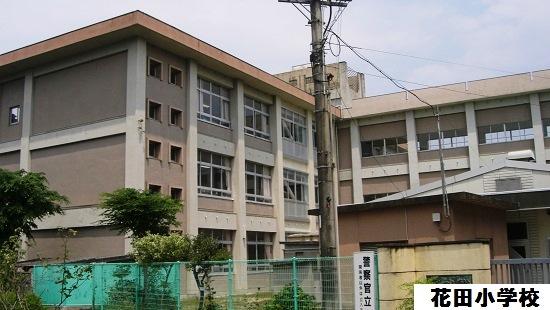 花田小学校 1110m