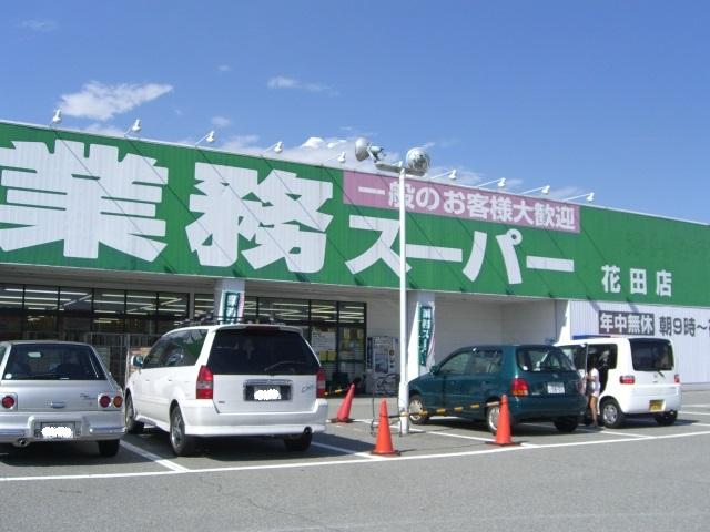 業務スーパー 花田店 650m