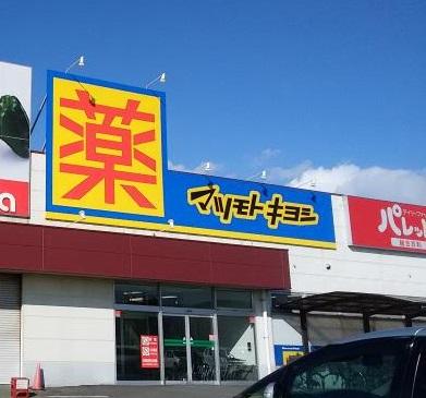マツモトキヨシ花田店 820m
