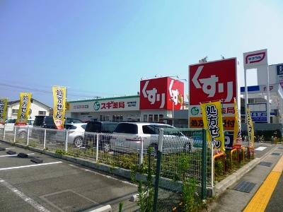 スギ薬局神戸持子店 約540m