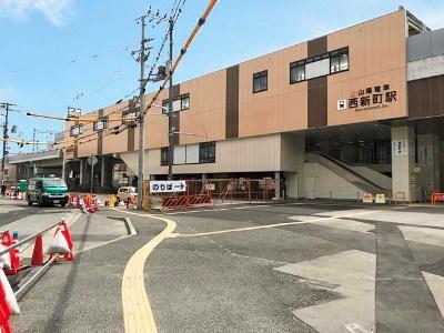 山電西新町駅 徒歩12分