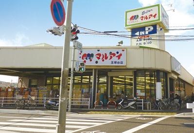 マルアイ王塚台店 約920m