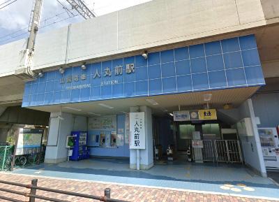 山電人丸前駅 徒歩6分
