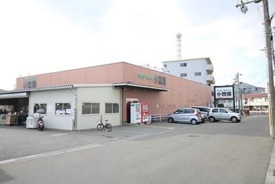 スーパーマーケット小西屋太寺店 約790m