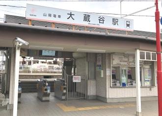 山電大蔵谷駅 徒歩4分