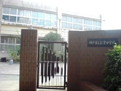 玉津中学校 約1170m