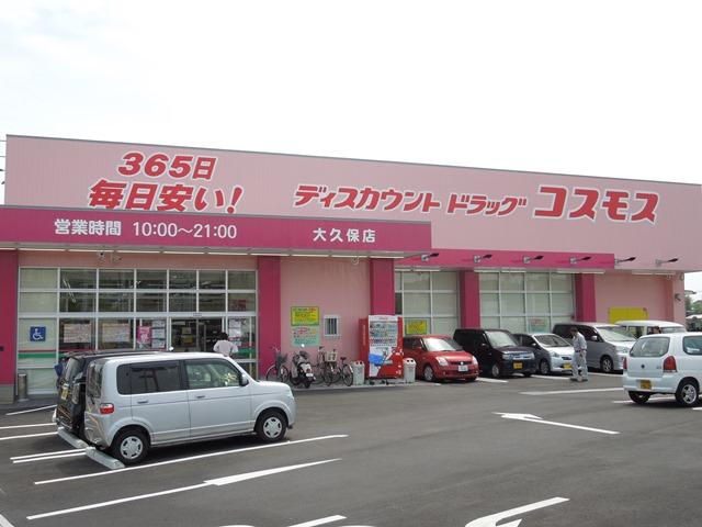 コスモス大久保店 約1200m(歩15分)