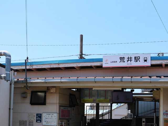 山電荒井駅 徒歩20分