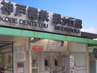 緑ヶ丘駅 約1120m (徒歩14分)