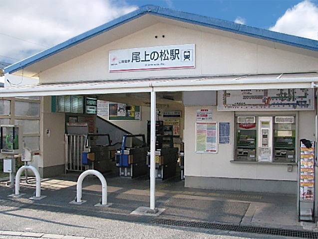 山陽電鉄本線尾上の松駅徒歩14分
