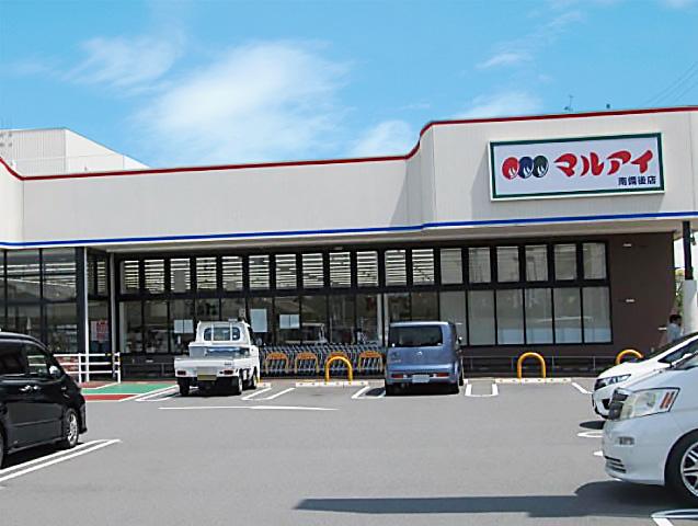 マルアイ南備後店 約1250m(徒歩16分)