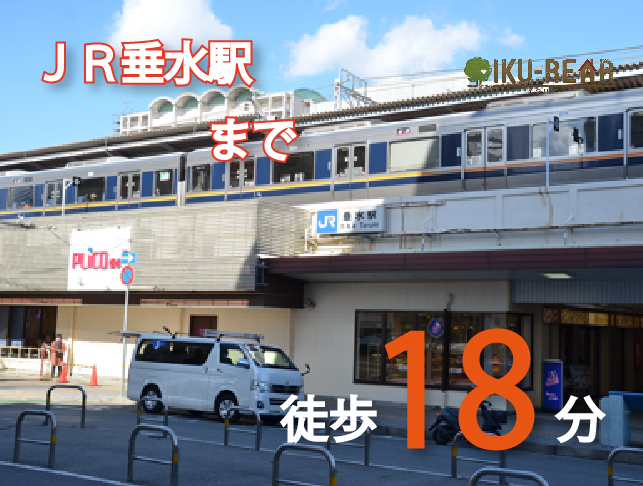 JR垂水駅徒歩18分