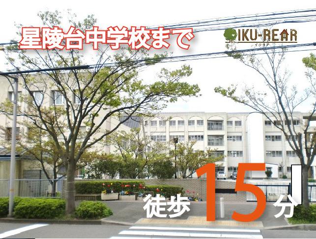 星陵台中学校 約1170m(徒歩15分)