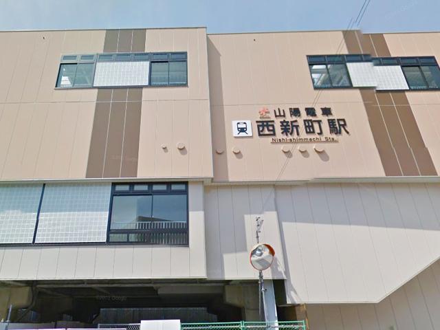 山陽電鉄本線西新町駅徒歩3分