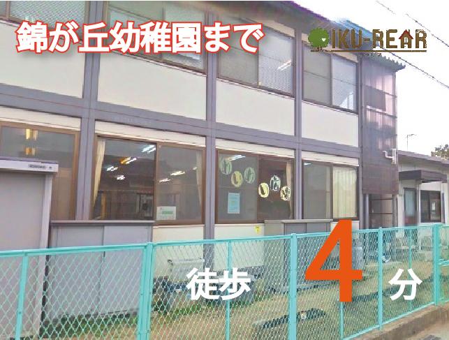 錦が丘幼稚園 約250m(徒歩4分)