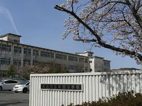 米田小学校 約1200m(徒歩15分)