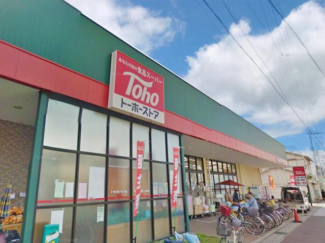 トーホーストア東二見店 約570m(徒歩8分)