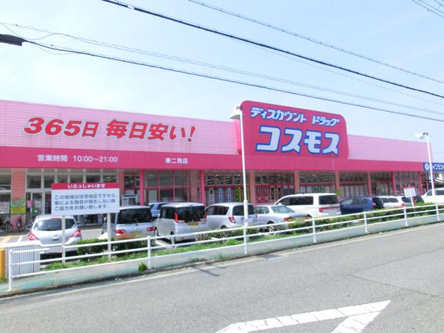 ディスカウントドラッグコスモス東二見店 約790m(徒歩10分)