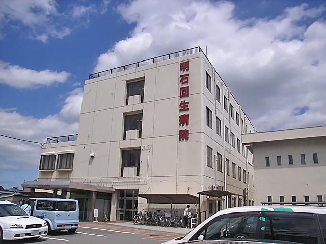 明石回生病院 約590m(徒歩8分)