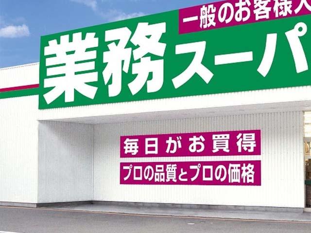 業務スーパー塩屋北店 約860m(徒歩11分)
