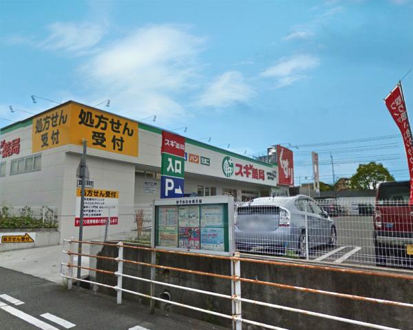 スギ薬局神戸持子店 約1290m (徒歩17分)