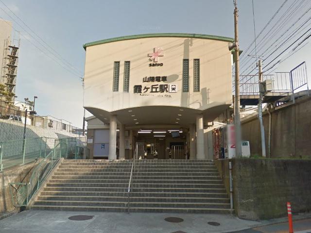 山陽電鉄本線 霞ヶ丘駅 徒歩16分