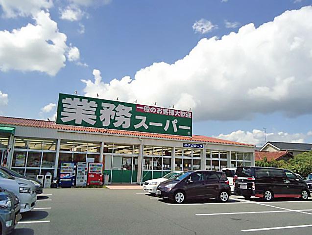 業務スーパー 約620m(徒歩8分)