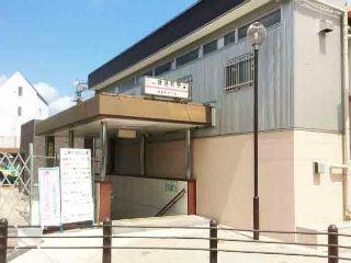 山陽電鉄本線 播磨町駅 徒歩12分