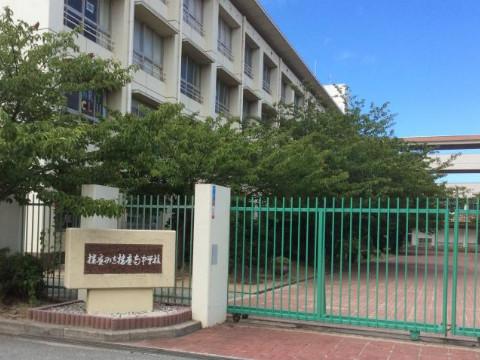播磨南中学校 約770m(徒歩10分)