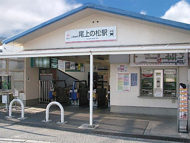 山陽電鉄本線 尾上の松駅 徒歩30分