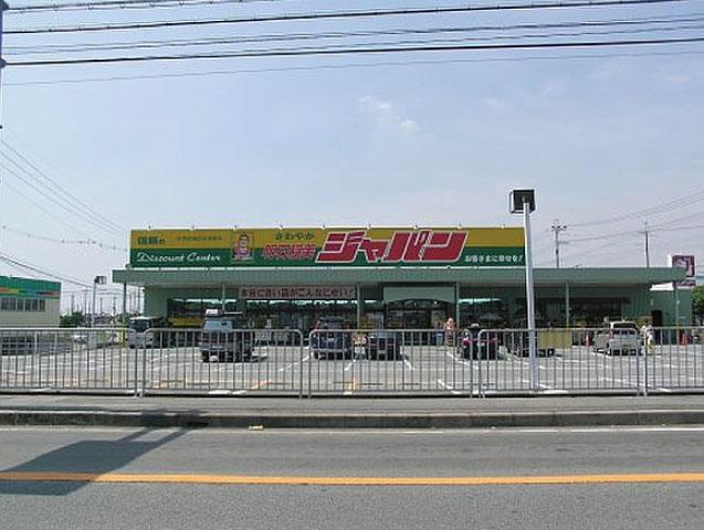 ジャパン 約650m(徒歩9分)