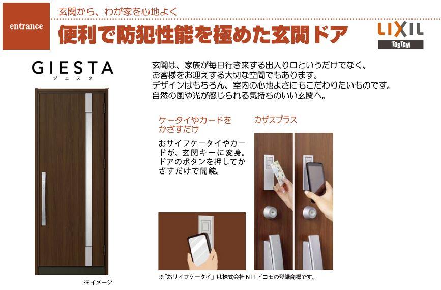 ドアイメージ *画像はイメージです。物件によって形状、仕様は異なります。