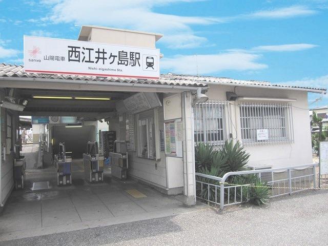 山陽電鉄本線 西江井ヶ島駅 徒歩13分