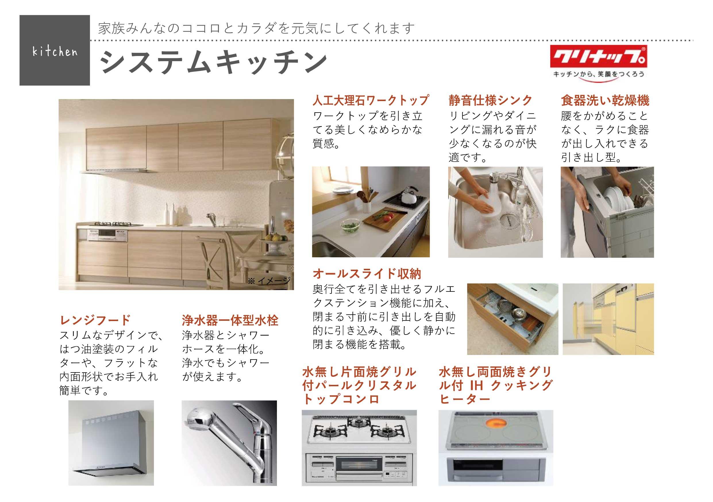 キッチンイメージ *画像はイメージです。物件によって形状、仕様は異なります。