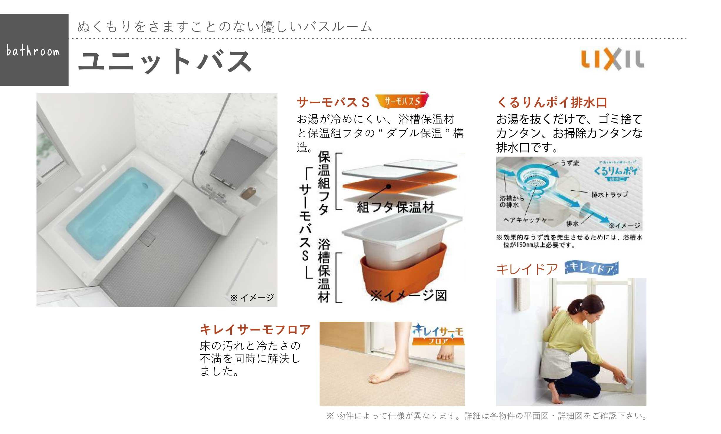 浴室イメージ *画像はイメージです。物件によって形状、仕様は異なります。