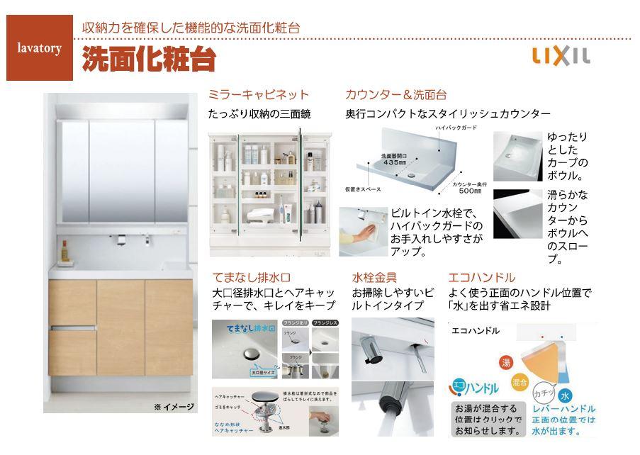 洗面イメージ *画像はイメージです。物件によって形状、仕様は異なります。