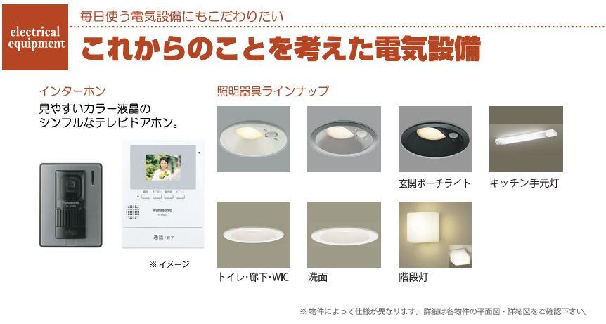 照明イメージ *画像はイメージです。物件によって形状、仕様は異なります。