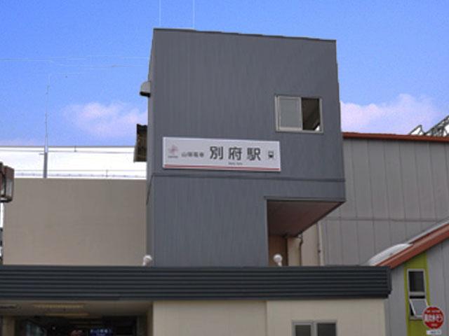 山陽電鉄本線 別府駅 徒歩13分