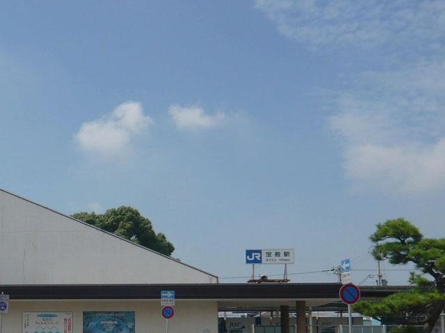 JR山陽本線 宝殿駅 徒歩18分