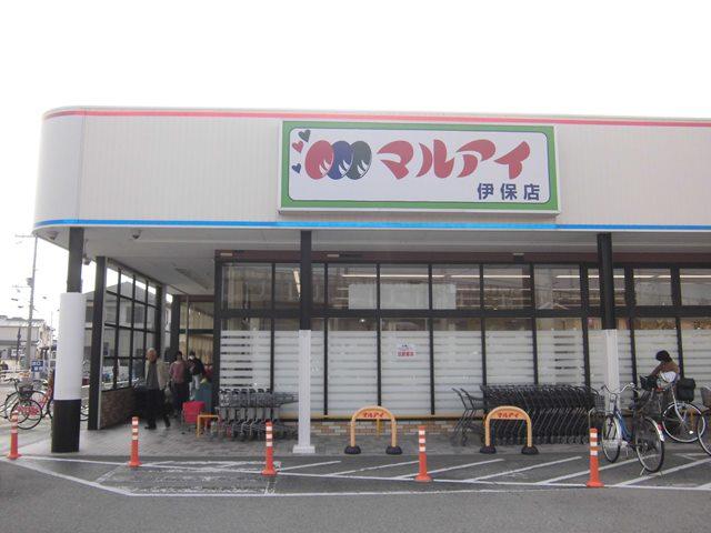 マルアイ高砂店…約420m