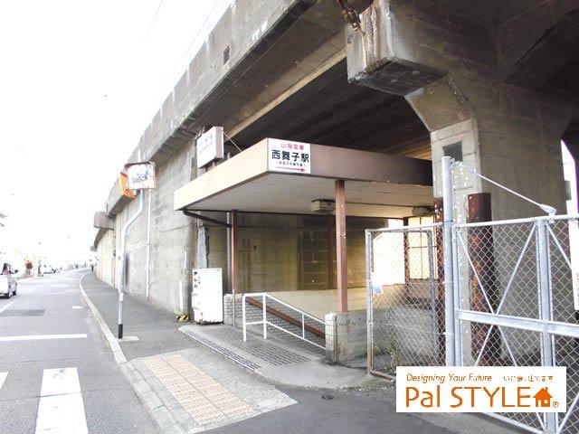 山陽電鉄 西舞子駅(徒歩11分)