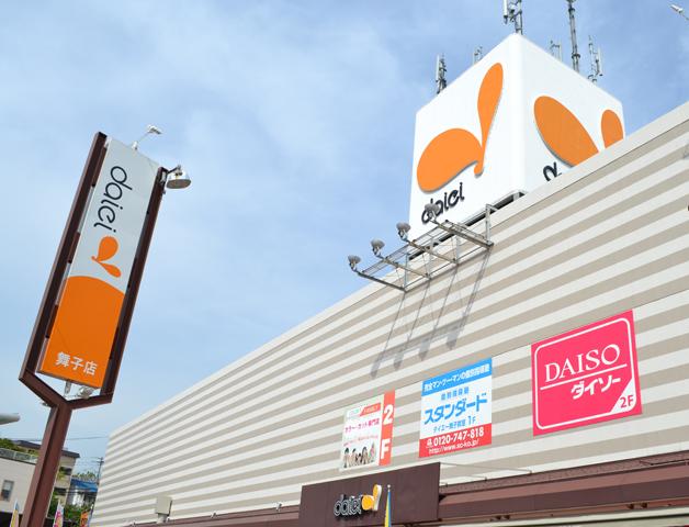 ダイエー舞子店(400m)