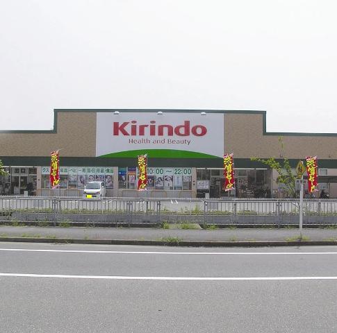 キリン堂加古川別府店…約1310m